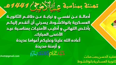 Photo of تهنئة القائد بمناسبة عيد الأضحى المبارك