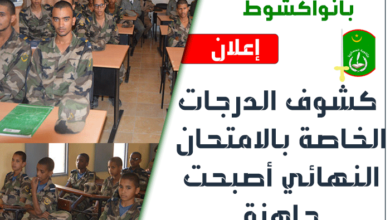 Photo of إشعادر بتوفر كشوف الامتحان النهائي