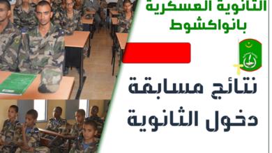 Photo of نتائج مسابقة دخول الثانوية العسكرية بانواكشوط