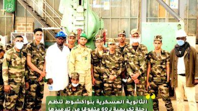 صورة الثانوية العسكرية بنواكشوط تنظم رحلة تكريمية لـ 60 متفوقا من تلاميذها