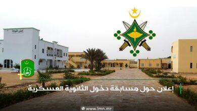 صورة إعلان حول مسابقة دخول الثانوية العسكرية